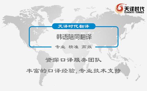 韩语陪同翻译_专业韩语陪同翻译公司