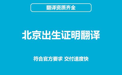 北京出生证明翻译