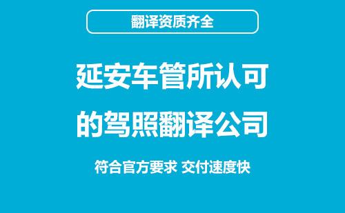 延安车管所认可的驾照翻译公司_延安有资质的驾照翻译公司