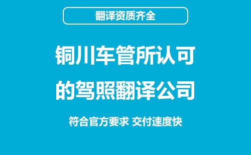 铜川车管所认可的驾照翻译公司_铜川有资质的驾照翻译公司