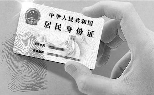 身份证哪里可以翻译?
