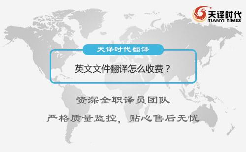 英文文件翻译怎么收费?英文文件翻译收费标准