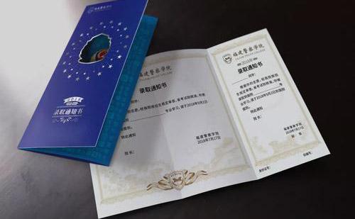 录取通知书翻译多少钱?