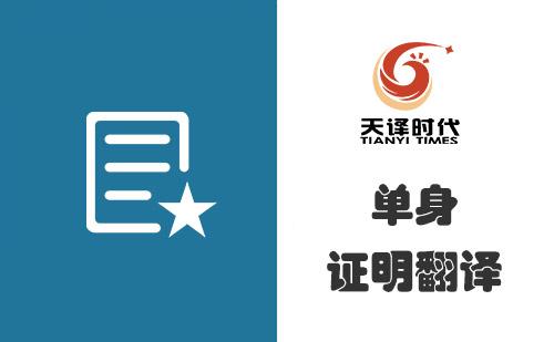 翻译一份英文单身证明多少钱?
