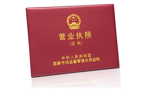 企业营业执照翻译
