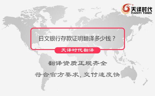 日文银行存款证明翻译多少钱?