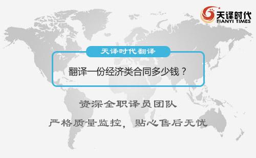 翻译一份经济类合同多少钱?合同翻译怎么收费