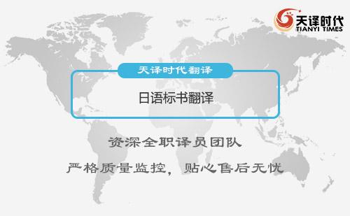 日语标书翻译-怎么找专业日语标书翻译公司