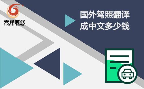 国外驾照翻译成国内多少钱?