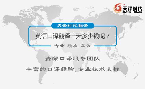 英语口译翻译一天多少钱呢?