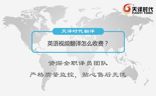 英语视频翻译怎么收费?视频翻译收费标准