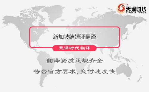 新加坡结婚证翻译