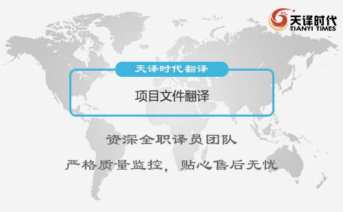 项目文件翻译-项目文件翻译怎么收费