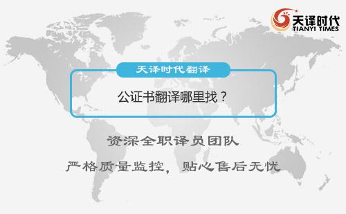 公证书翻译哪里找?哪里可以翻译公证书?