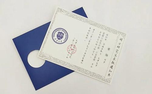 翻译录取通知书多少钱?哪有可以翻译录取通知书?