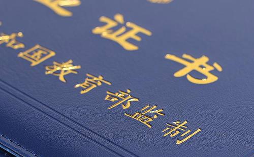 哪里可以把毕业证翻译成英文?