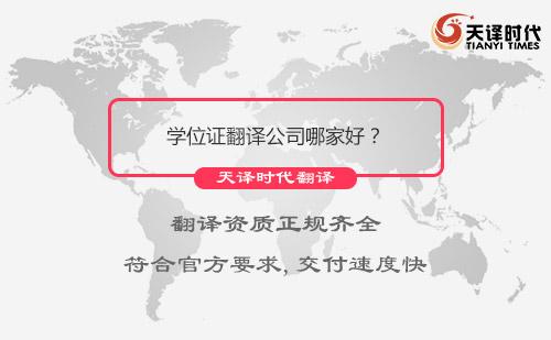 学位证翻译公司哪家好?学位证翻译公司怎么找?