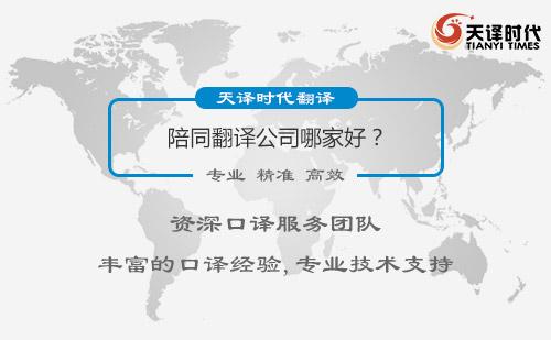 陪同翻译公司哪家好?