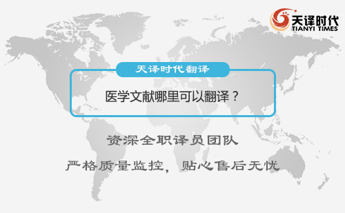 医学文献哪里可以翻译?