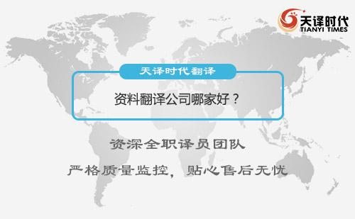 资料翻译公司哪家好?