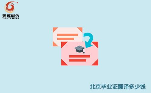 北京毕业证翻译公司哪家好?北京毕业证翻译怎么找?