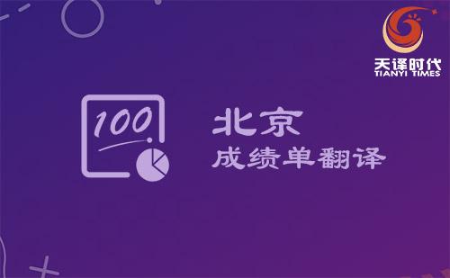 北京成绩单翻译公司哪家好?北京成绩单翻译怎么找?