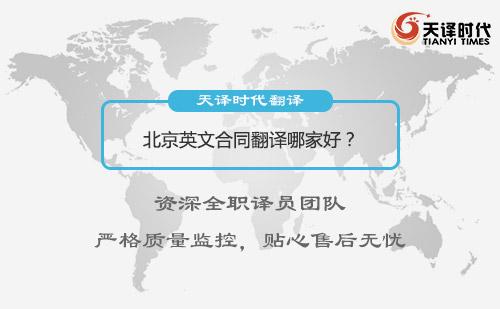 北京英文合同翻译哪家好?北京英文合同翻译怎么找?