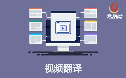 视频翻译-字幕听译翻译-视频翻译报价-视频翻译公司