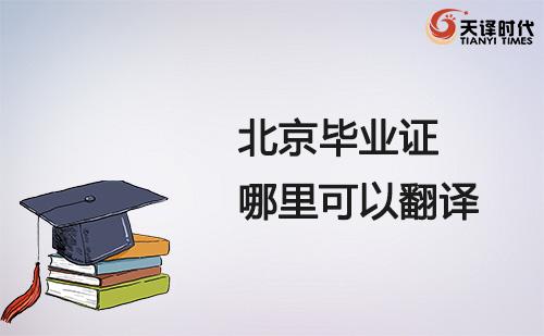 北京毕业证翻译成英文在哪里翻译?