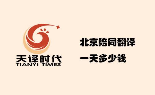 北京陪同翻译一天多少钱?