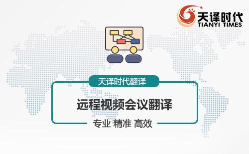 远程视频会议翻译-视频会议翻译怎么找?
