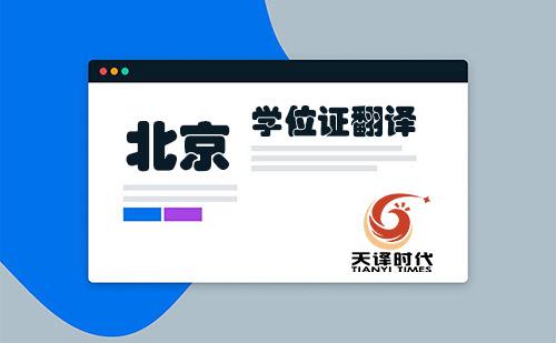 北京学位证哪里可以翻译?北京学位证翻译公司怎么找?