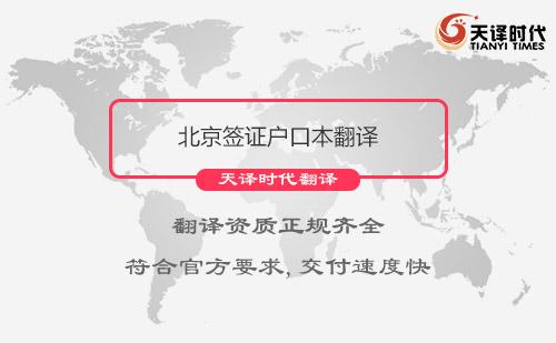 北京签证户口本翻译-北京哪里可以翻译户口本?