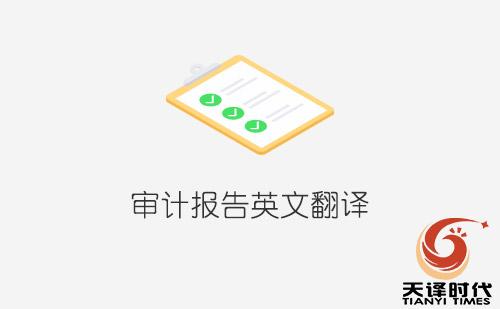 审计报告英文翻译-专业审计报告翻译公司