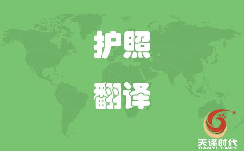 护照翻译-护照翻译价格-护照翻译模板