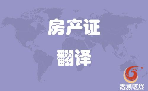 房产证翻译