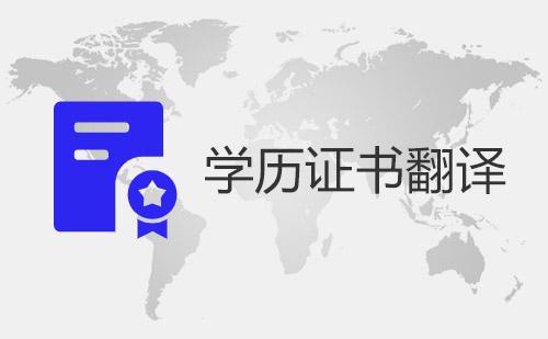 学历证书翻译-学历证书翻译盖章