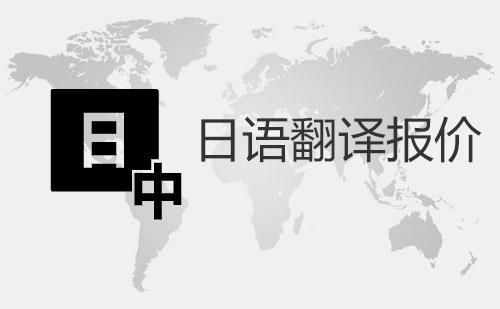日语翻译报价-日语翻译收费标准