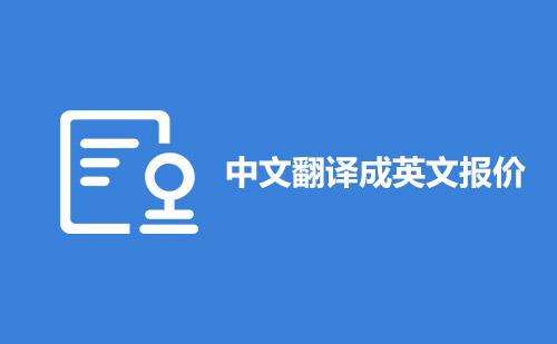 中文翻譯成英文報價-中文翻譯成英文怎么收費?