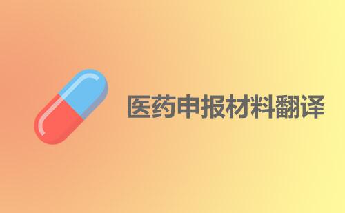 医药申报资料翻译