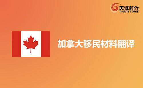 加拿大移民资料翻译