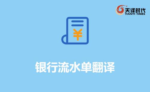银行流水单翻译-哪里可以翻译银行对账单?