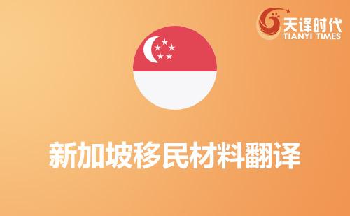 新加坡移民材料翻译-新加坡移民材料哪里可以翻译?