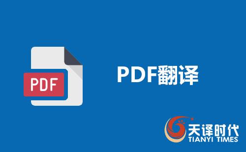 PDF翻译