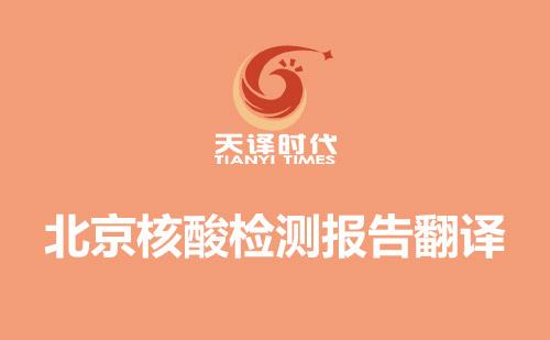 北京核酸检测报告翻译-北京哪里可以翻译核酸检测报告?