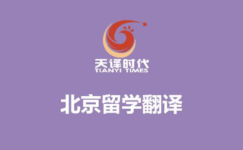 北京留学翻译-北京哪里可以翻译留学材料?