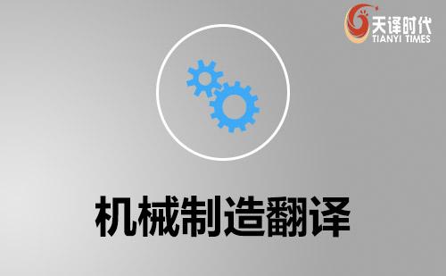 机械行业翻译-机械文件翻译-机械资料翻译