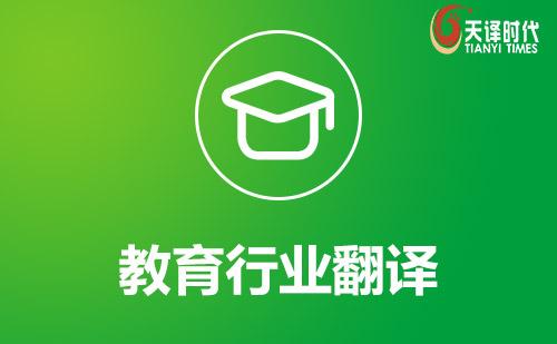 教育行业翻译-教育领域翻译