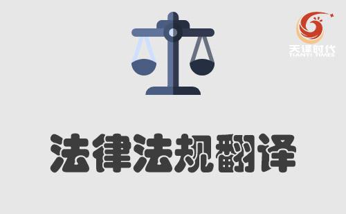 法律文书翻译-法律翻译价格-法律翻译公司