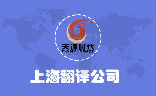 上海翻译公司-上海翻译公司收费标准-上海翻译报价